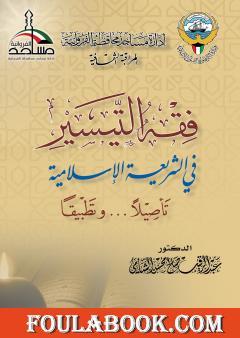 فقه التيسير في الشريعة الإسلامية - تأصيلا وتطبيقا