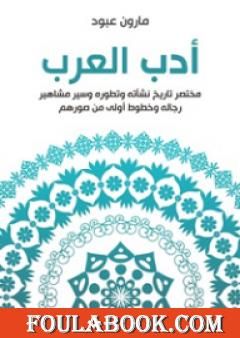 أدب العرب: مختصر تاريخ نشأته وتطوره وسير مشاهير رجاله وخطوط أولى من صورهم