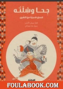 جحا وشلته: قصص شعبية من الشرق