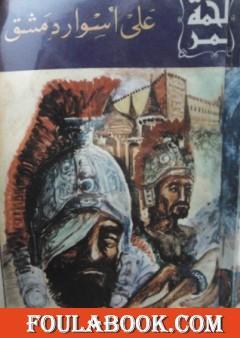 على أسوار دمشق