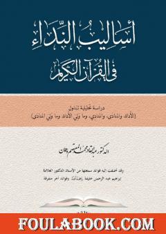 أساليب النداء في القرآن الكريم