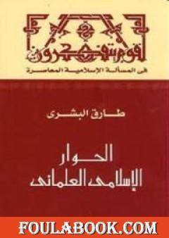 الحوار الإسلامي العلماني