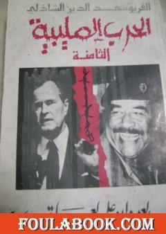الحرب الصليبية الثامنة - العدوان على العراق - الجزء الأول