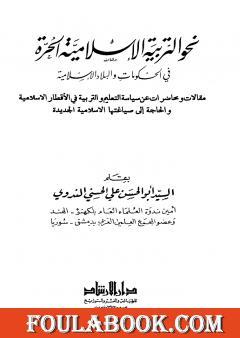 نحو التربية الإسلامية الحرة في الحكومات والبلاد الإسلامية