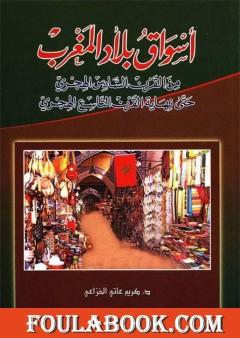 أسواق بلاد المغرب من القرن السادس الهجري حتى نهاية القرن التاسع الهجري