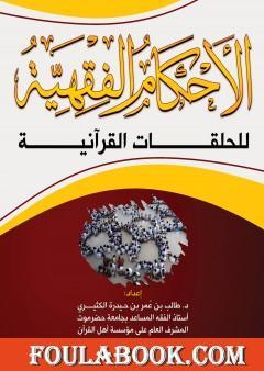 الأحكام الفقهية للحلقات القرآنية
