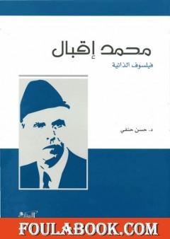 محمد إقبال: فيلسوف الذاتية