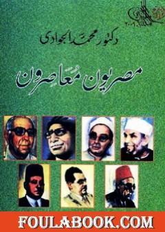 مصريون معاصرون