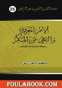 الأمر بالمعروف والنهي عن المنكر - مسألة الحسبة في الإسلام