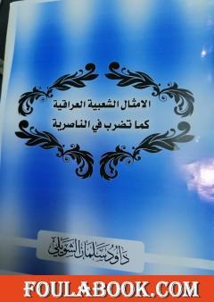 الأمثال الشعبية العراقية كما تضرب في الناصرية