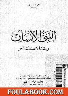 النبي الإنسان ومقالات أخر