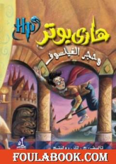 هاري بوتر وحجر الفيلسوف - هاري بوتر 1