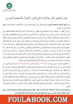 حول الحقوق الشرعية للمرأة في قانون الأحوال الشخصية السوري