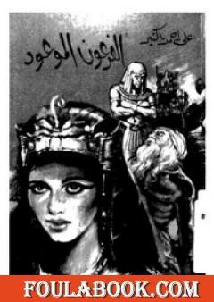 الفرعون الموعود