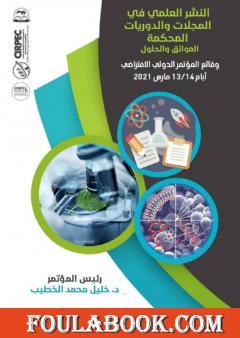 النشر العلمي في المجلات والدوريات المحكمة: العوائق والحلول - الجزء الأول