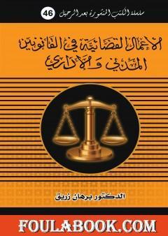 الأعمال القضائية في القانونين المدني والاداري