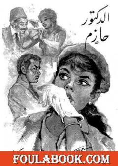 الدكتور حازم