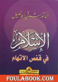 الإسلام في قفص الاتهام