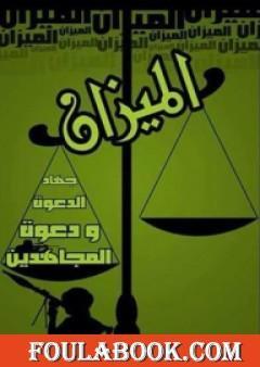 الميزان جهاد الدعوة ودعوة المجاهدين
