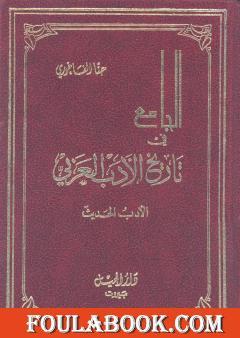 الجامع في تاريخ الأدب العربي - الأدب الحديث
