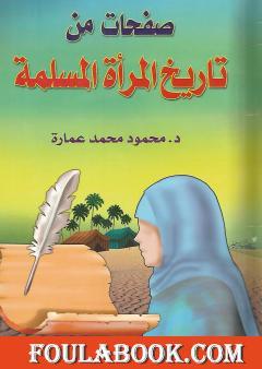 صفحات من تاريخ المرأة المسلمة