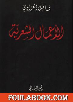 الأعمال الشعرية - فاضل العزاوي - الجزء الثاني