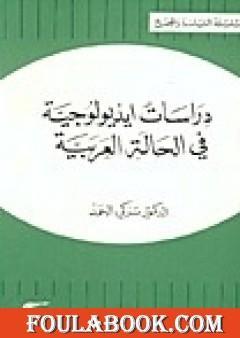 دراسات أيديولوجية في الحالة العربية