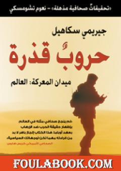 حروب قذرة؛ ميدان المعركة: العالم