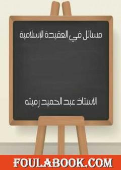 مسائل في العقيدة الإسلامية