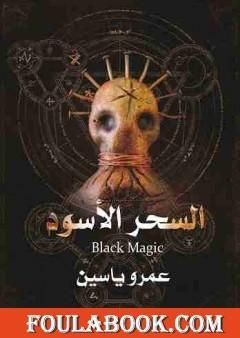 السحر الأسود