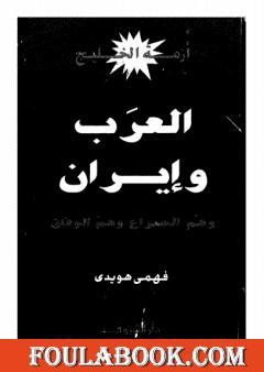 أزمة الخليج - العرب و إيران