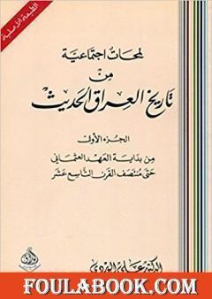 لمحات اجتماعية من تاريخ العراق الحديث - الجزء السادس 1