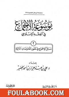 موسوعة الإجماع في الفقه الإسلامي - الجزء الثاني: عقود المعاوضات المالية