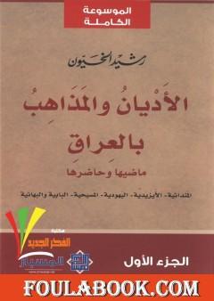الأديان والمذاهب بالعراق - الجزء الأول