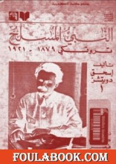 النبي المسلح: تروتسكي 1879-1921