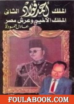 الملك أحمد فؤاد الثاني: الملك الأخير و عرش مصر