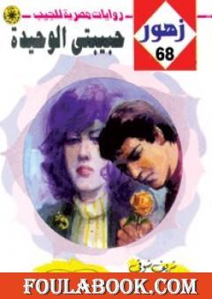 حبيبتي الوحيدة - سلسلة زهور