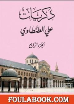 ذكريات علي الطنطاوي - الجزء الرابع