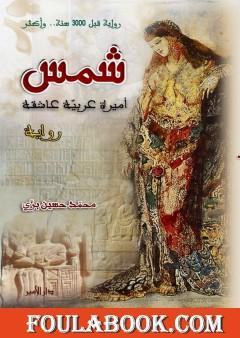شمس أميرة عربية عاشقة