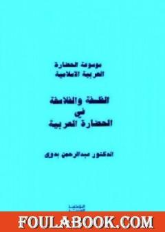 الفلسفة والفلاسفة في الحضارة العربية