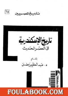 تاريخ الإسكندرية في العصر الحديث