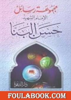 مجموعة رسائل الإمام الشهيد حسن البنا