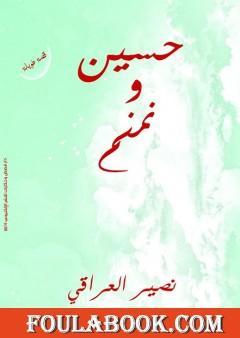 حسين ونمنم
