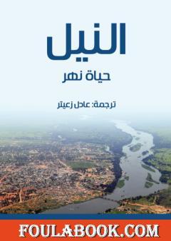 النيل: حياة نهر