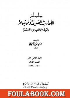 سلسلة الأحاديث الضعيفة والموضوعة - المجلد الثاني عشر