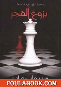 بزوغ الفجر - الجزء الرابع - سلسلة الشفق