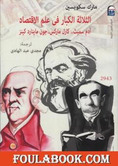 الثلاثة الكبار في علم الاقتصاد: كارل ماركس، آدم سميث، جون ماينارد كينز
