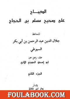 الديباج على صحيح مسلم بن الحجاج - مجلد 2