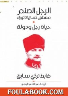 الرجل الصنم مصطفى كمال أتاتورك
