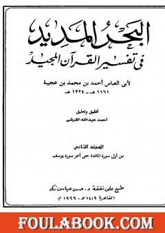 البحر المديد في تفسير القرآن المجيد - الجزء الثاني